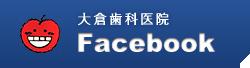 大倉歯科医院 Facebook