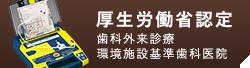 厚生労働省認定 歯科外来診療 環境施設基準歯科医院