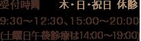 受付時間 木・日・祝日 休診 9:30~12:30、15:00~20:00(土曜日午後診療は14:00~19:00)