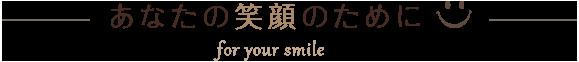 「あなたの笑顔のために」