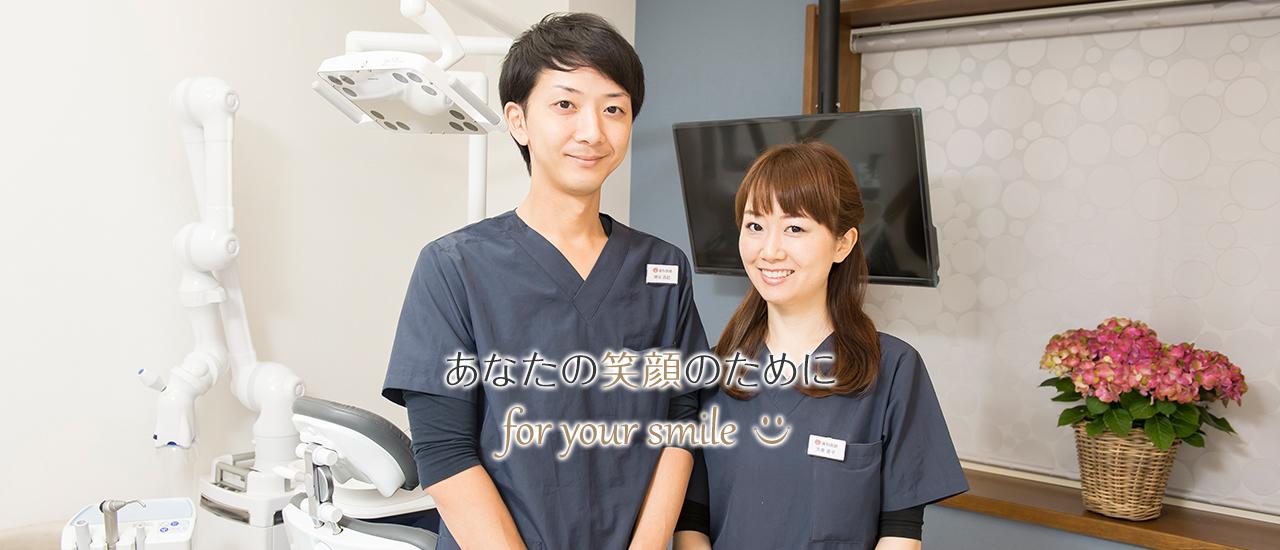 大倉歯科医院の歯科医師 綿谷昌起 歯科医師綿谷(大倉)直子