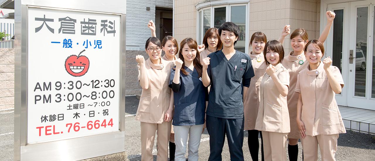 香芝市五位堂の歯医者 大倉歯科医院のスタッフ